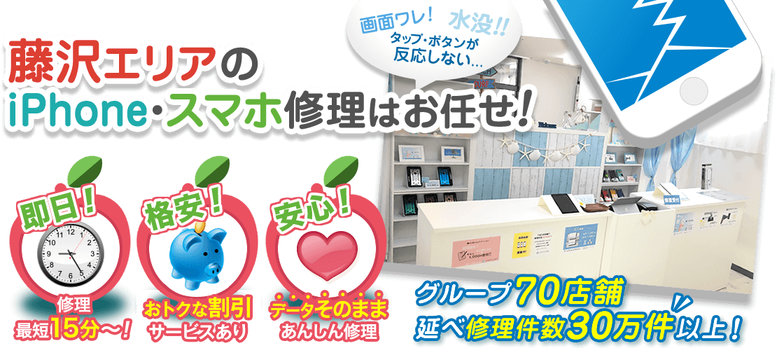 藤沢エリアのiPhone・スマホ修理はお任せ!