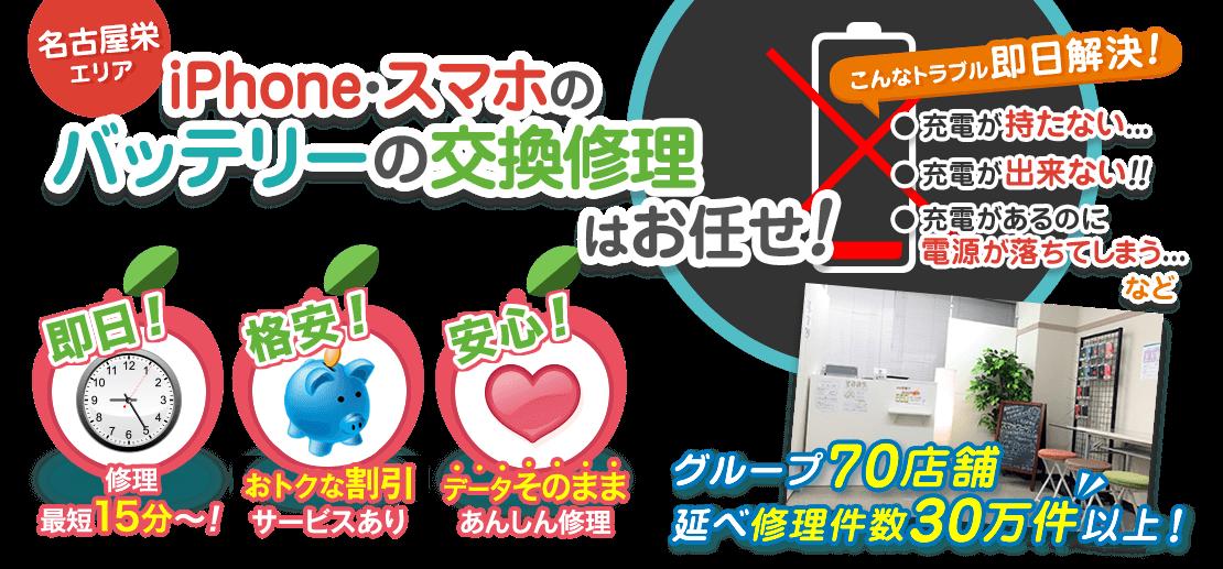 名古屋栄エリアのiPhone・スマホのバッテリー交換修理はお任せ!