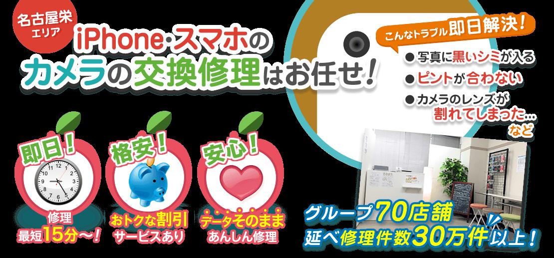 名古屋栄エリアのiPhone・スマホのカメラ交換修理はお任せ!