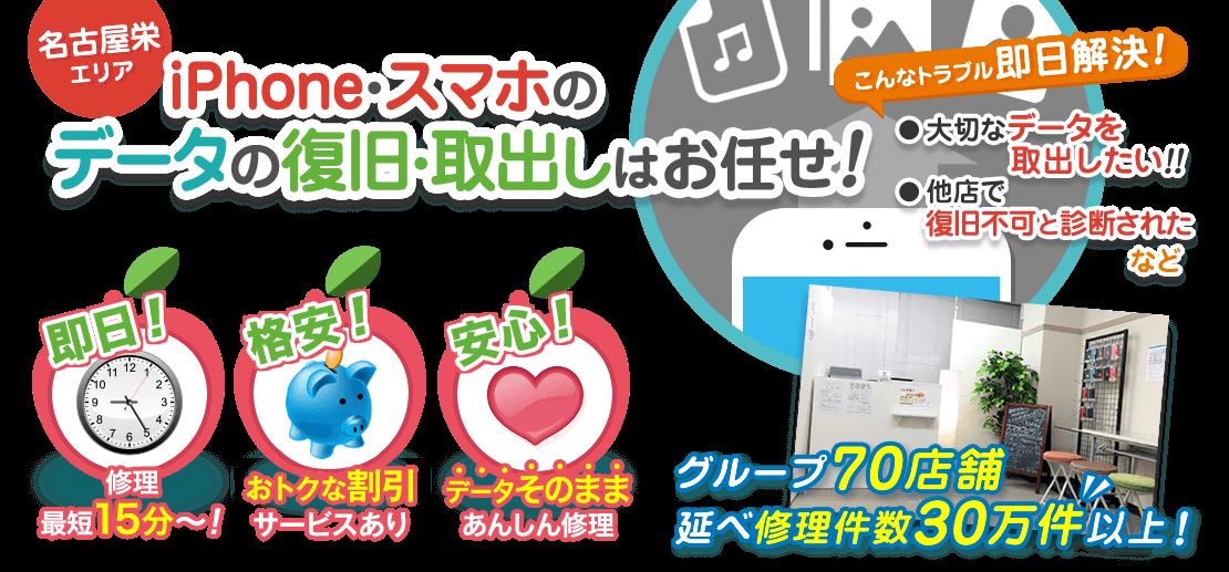 名古屋栄エリアのiPhone・スマホのデータ復旧・取出しサービスはお任せ!