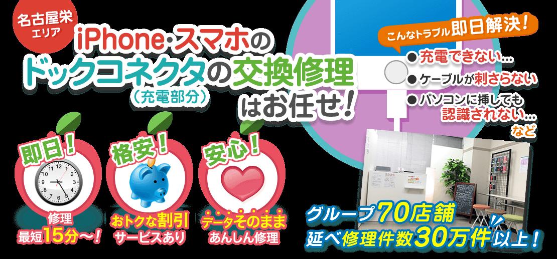 名古屋栄エリアのiPhone・スマホのドックコネクタ交換修理はお任せ!