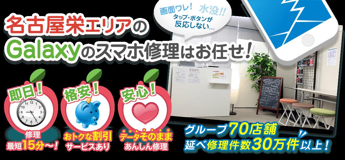 名古屋栄エリアのiPhone・スマホのGalaxyの修理はお任せ!