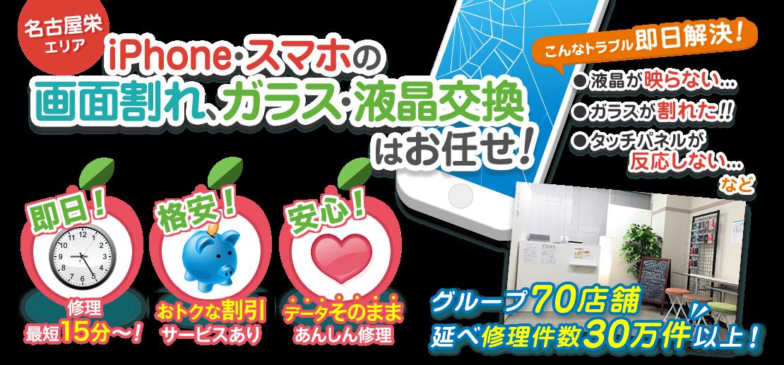 名古屋栄エリアのiPhone・スマホのガラス+液晶交換修理はお任せ!