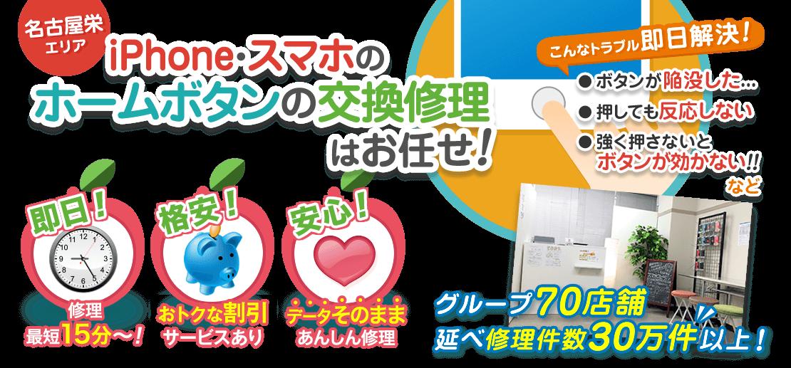名古屋栄エリアのiPhone・スマホのホームボタン交換修理はお任せ!