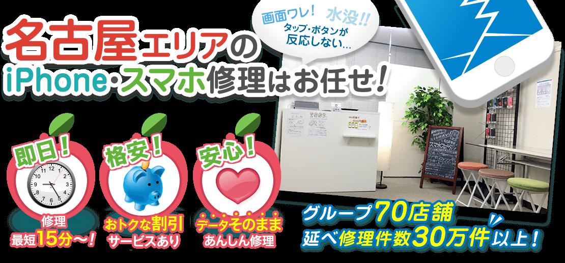 名古屋栄エリアのiPhone・スマホ修理はお任せ!