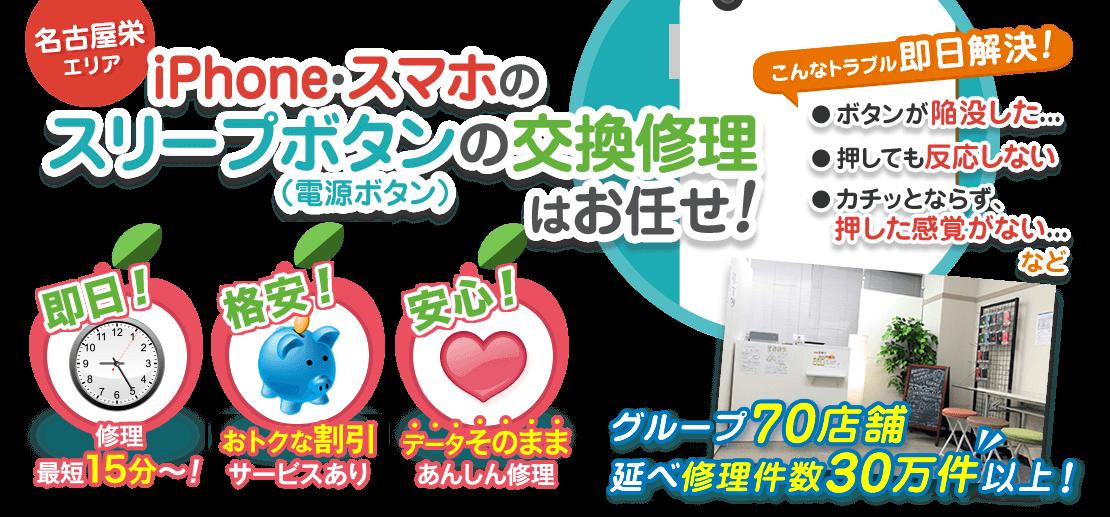 名古屋栄エリアのiPhone・スマホのスリープボタン交換修理はお任せ!