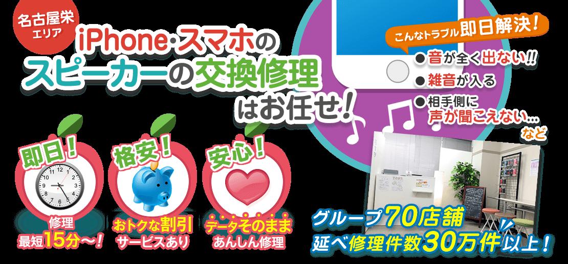 名古屋栄エリアのiPhone・スマホのスピーカー交換修理はお任せ!