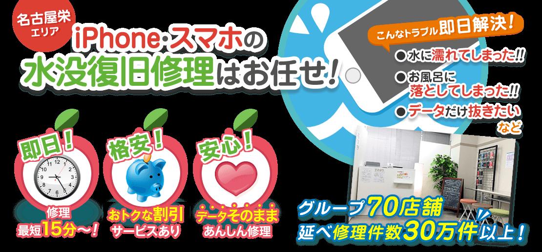 名古屋栄エリアのiPhone・スマホの水没復旧修理はお任せ!