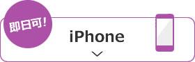 即日可!修理可能なiPhone