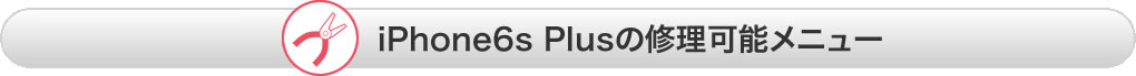 iPhone6s Plusの修理可能メニュー