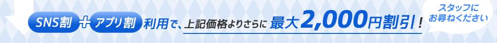 SNS割+アプリ割で上記価格よりさらに最大3,000円割引!