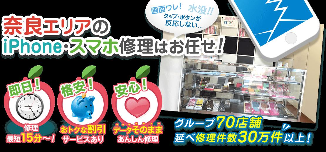 奈良エリアのiPhone・スマホ修理はお任せ!