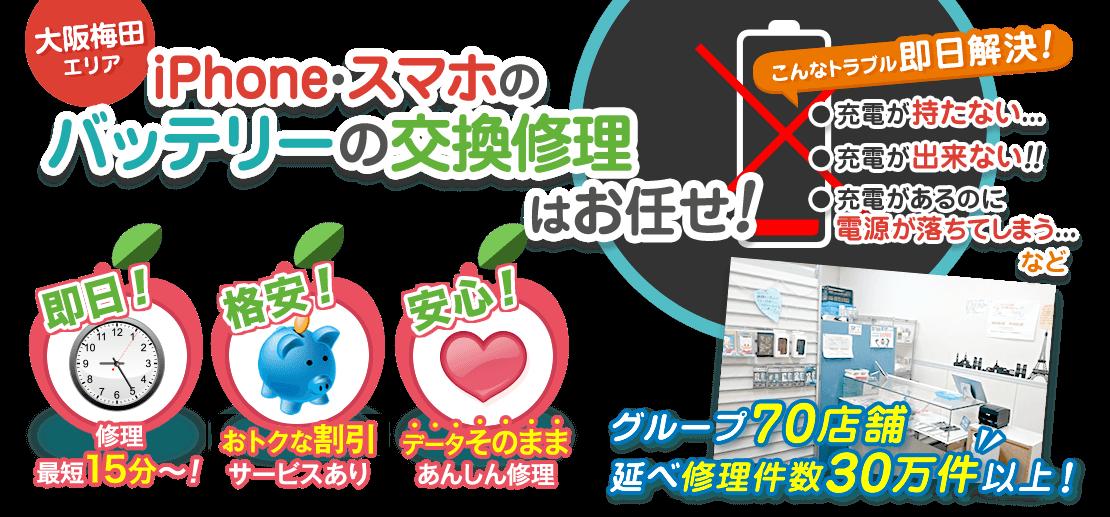大阪梅田エリアのiPhone・スマホのバッテリー交換修理はお任せ!