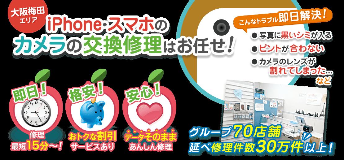 大阪梅田エリアのiPhone・スマホのカメラ交換修理はお任せ!