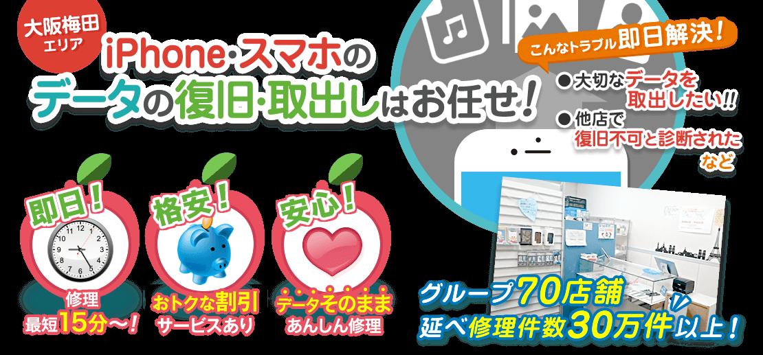 大阪梅田エリアのiPhone・スマホのデータ復旧・取出しサービスはお任せ!