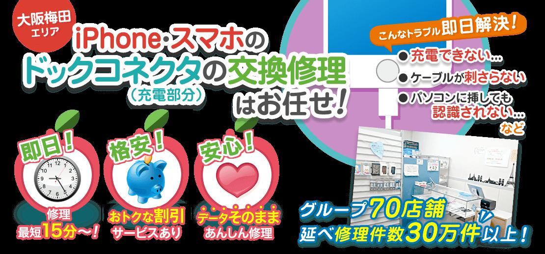 大阪梅田エリアのiPhone・スマホのドックコネクタ交換修理はお任せ!