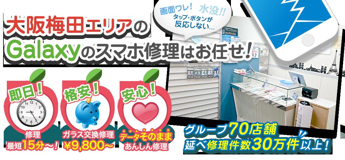 大阪梅田エリアのiPhone・スマホのGalaxyの修理はお任せ!