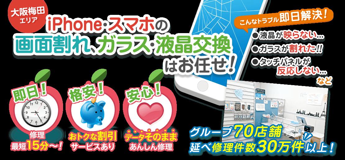 大阪梅田エリアのiPhone・スマホのガラス交換修理はお任せ!