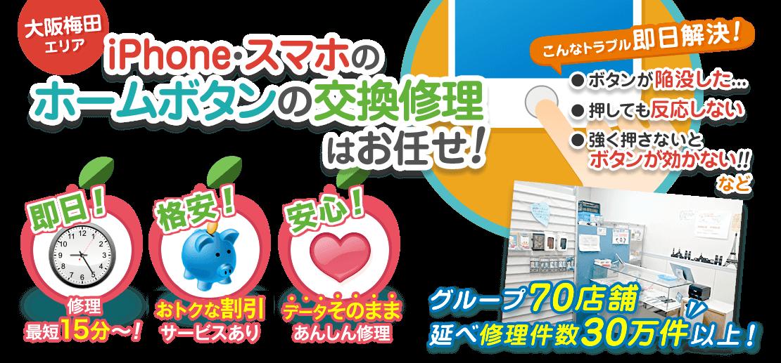大阪梅田エリアのiPhone・スマホのホームボタン交換修理はお任せ!