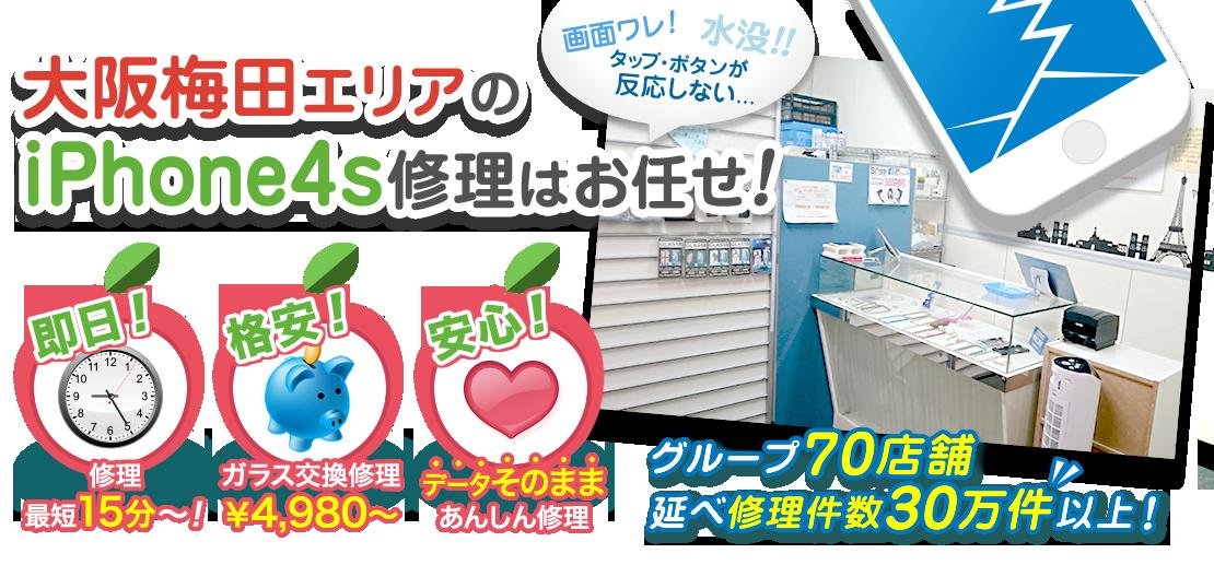 大阪梅田エリアのiPhone・スマホのiPhone4sの修理はお任せ!