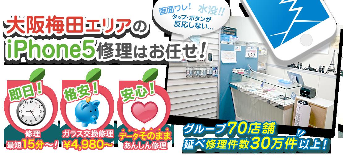 大阪梅田エリアのiPhone・スマホのiPhone5の修理はお任せ!