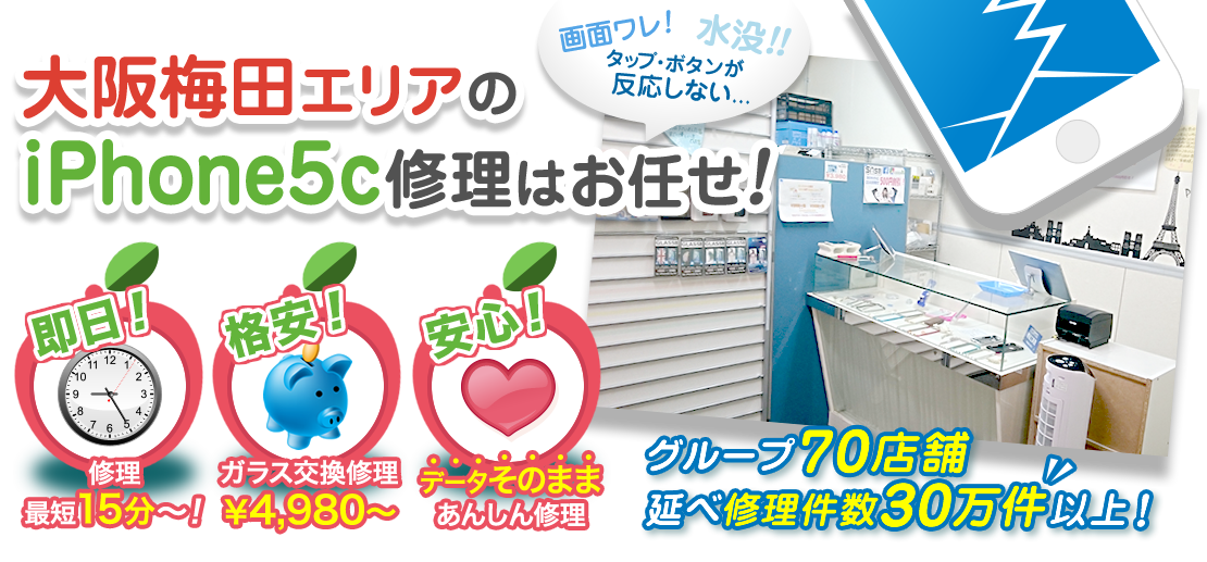 大阪梅田エリアのiPhone・スマホのiPhone5cの修理はお任せ!