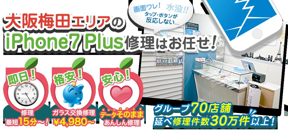 大阪梅田エリアのiPhone・スマホのiPhone7 Plusの修理はお任せ!