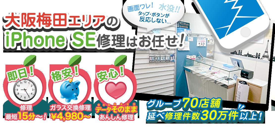 大阪梅田エリアのiPhone・スマホのiPhone SEの修理はお任せ!