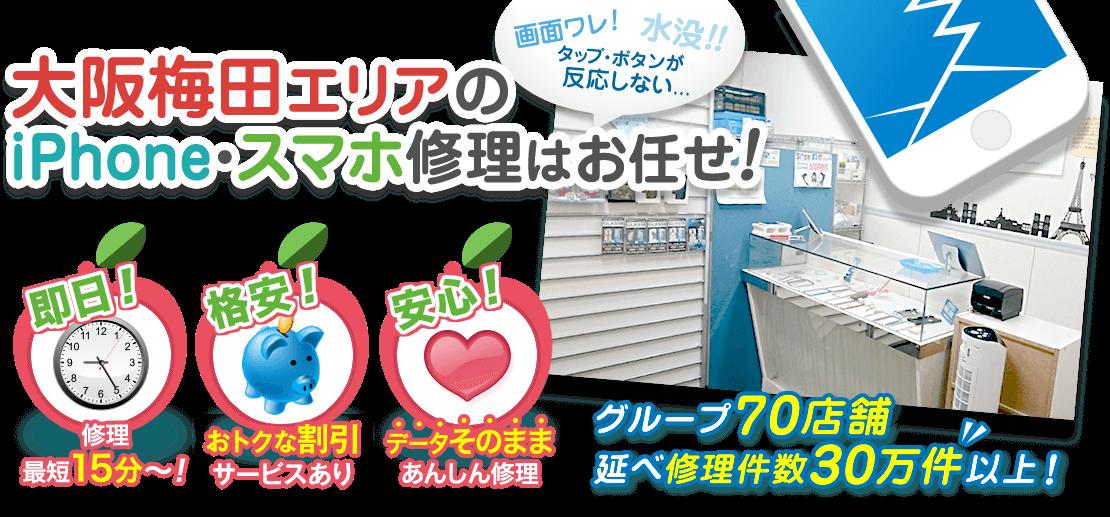 大阪梅田エリアのiPhone・スマホ修理はお任せ!