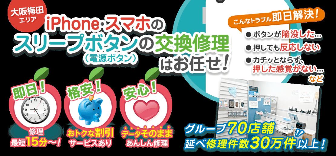 大阪梅田エリアのiPhone・スマホのスリープボタン交換修理はお任せ!