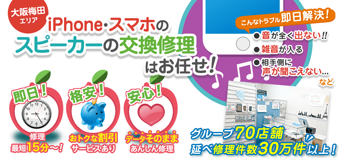 大阪梅田エリアのiPhone・スマホのスピーカー交換修理はお任せ!