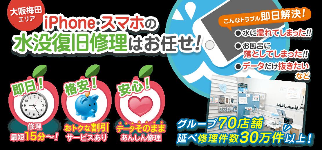 大阪梅田エリアのiPhone・スマホの水没復旧修理はお任せ!