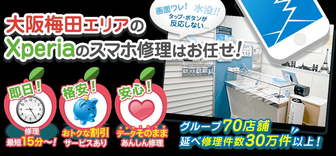 大阪梅田エリアのiPhone・スマホのXperiaの修理はお任せ!