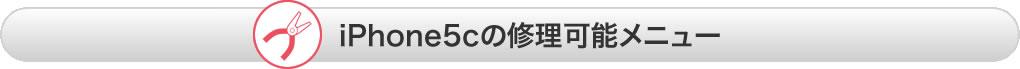 iPhone5cの修理可能メニュー