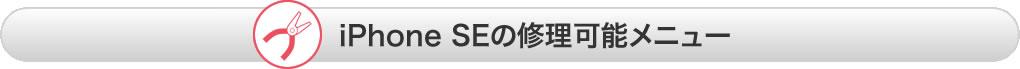 iPhone SEの修理可能メニュー