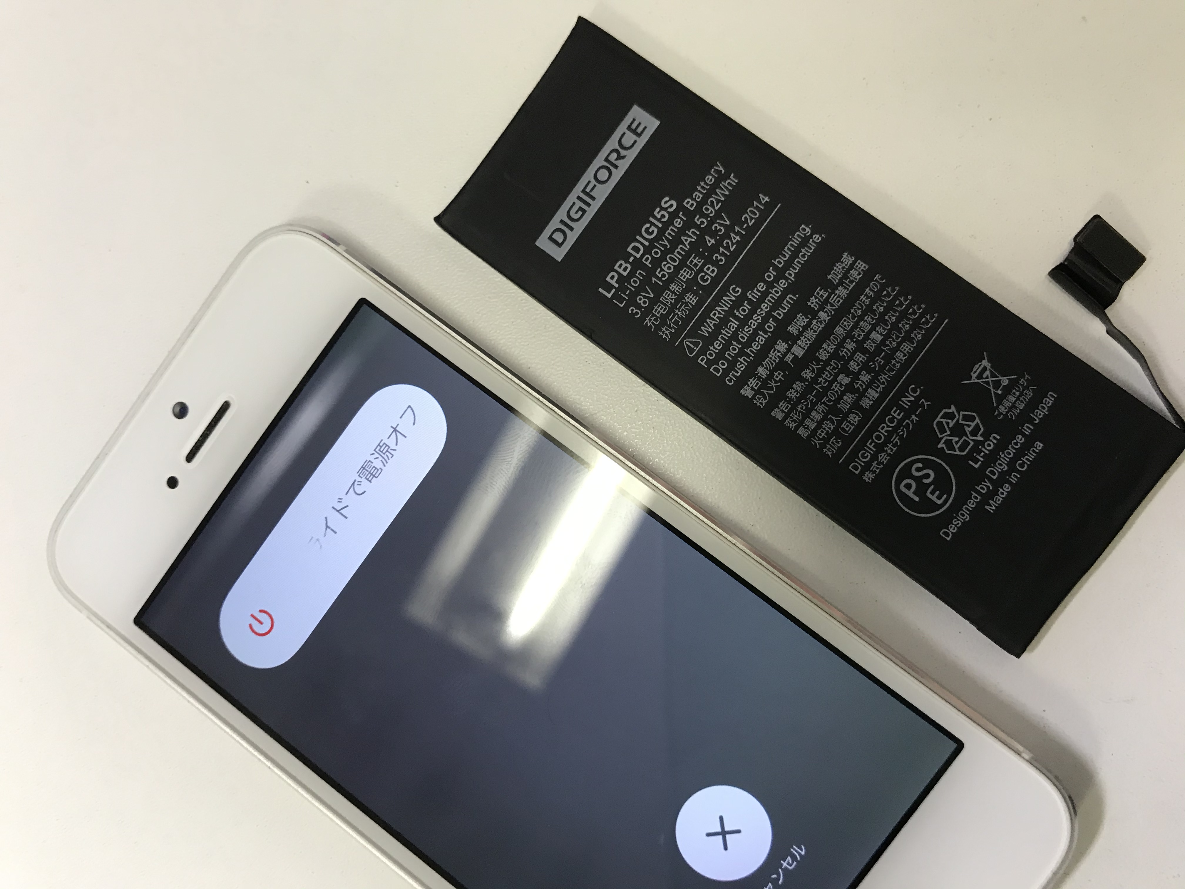 修理前:バッテリーの消費が早くなってきた!?iPhone5sのバッテリー交換できます!