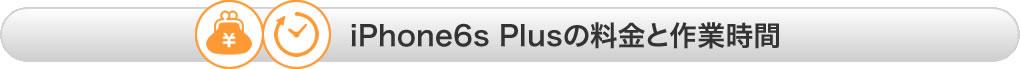 iPhone6s Plusの料金と作業時間
