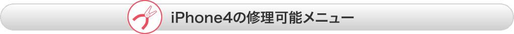 iPhone4の修理可能メニュー