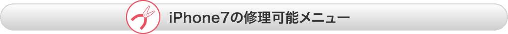 iPhone7の修理可能メニュー