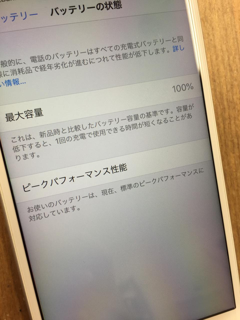 修理後:iPhone機種のバッテリー交換は最短15分で対応しております!