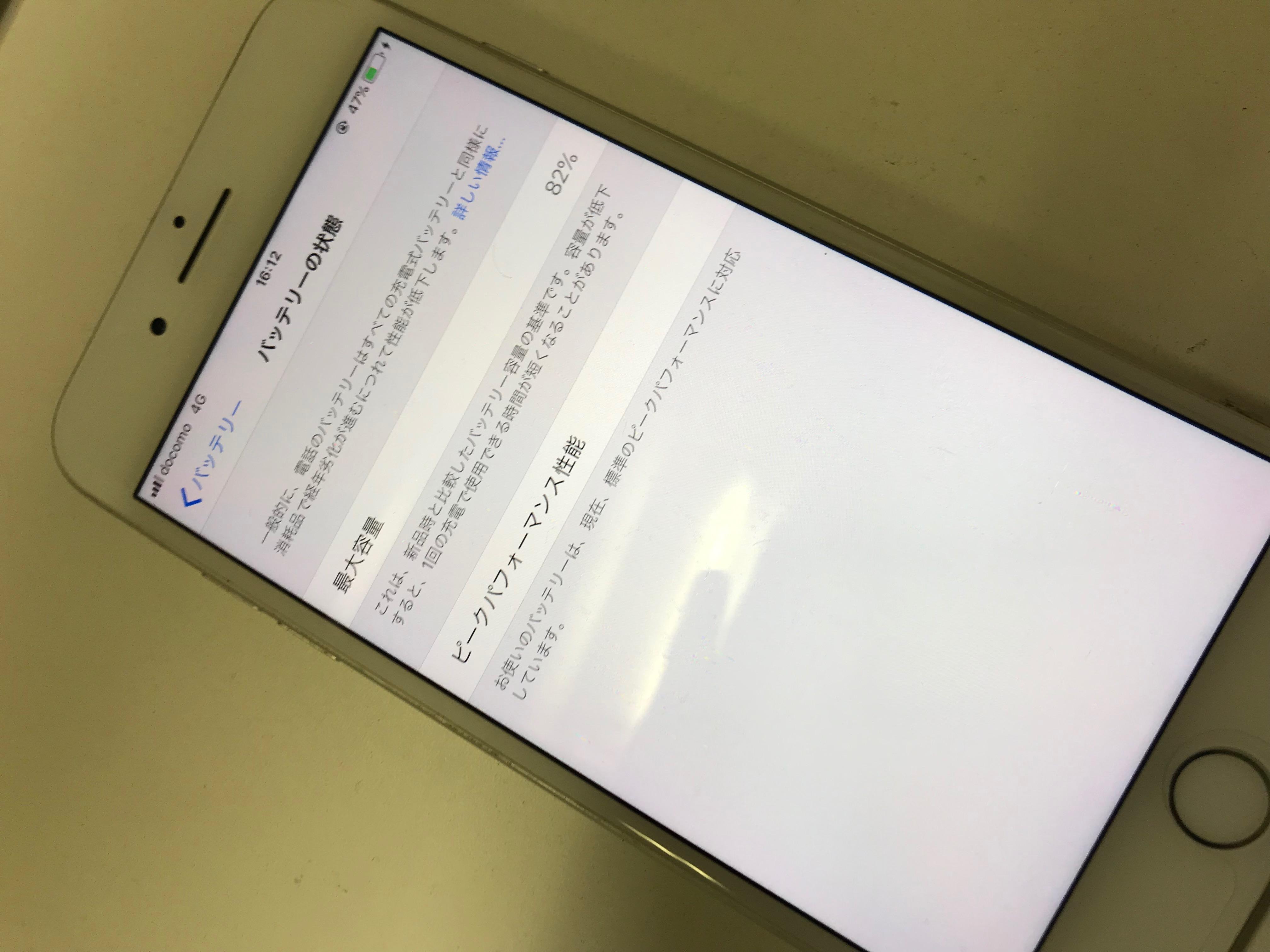修理前:iPhone7plusのバッテリーが弱ってしまったら、バッテリーのみ交換しませんか?