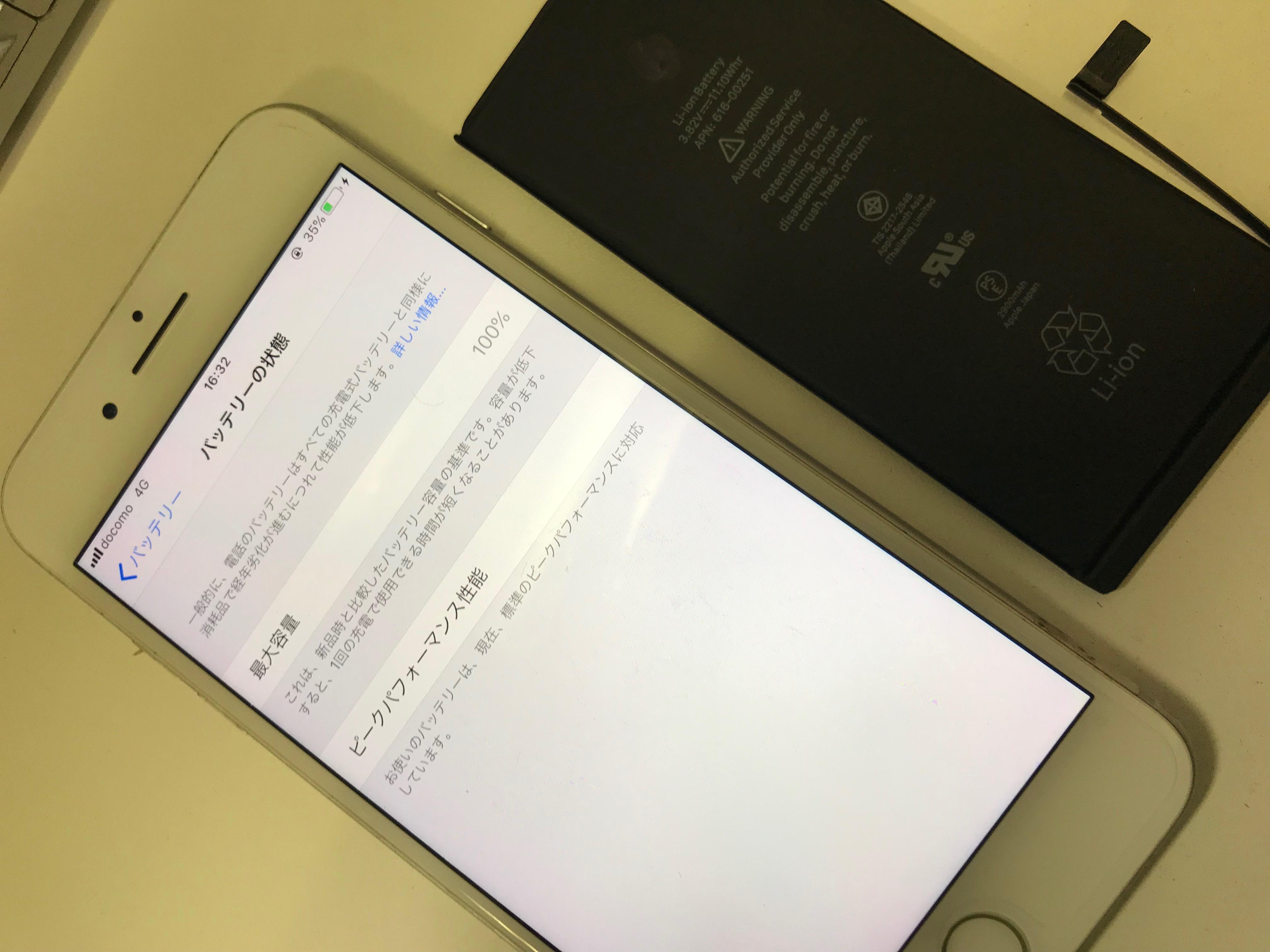 修理後:iPhone7plusのバッテリーが弱ってしまったら、バッテリーのみ交換しませんか?