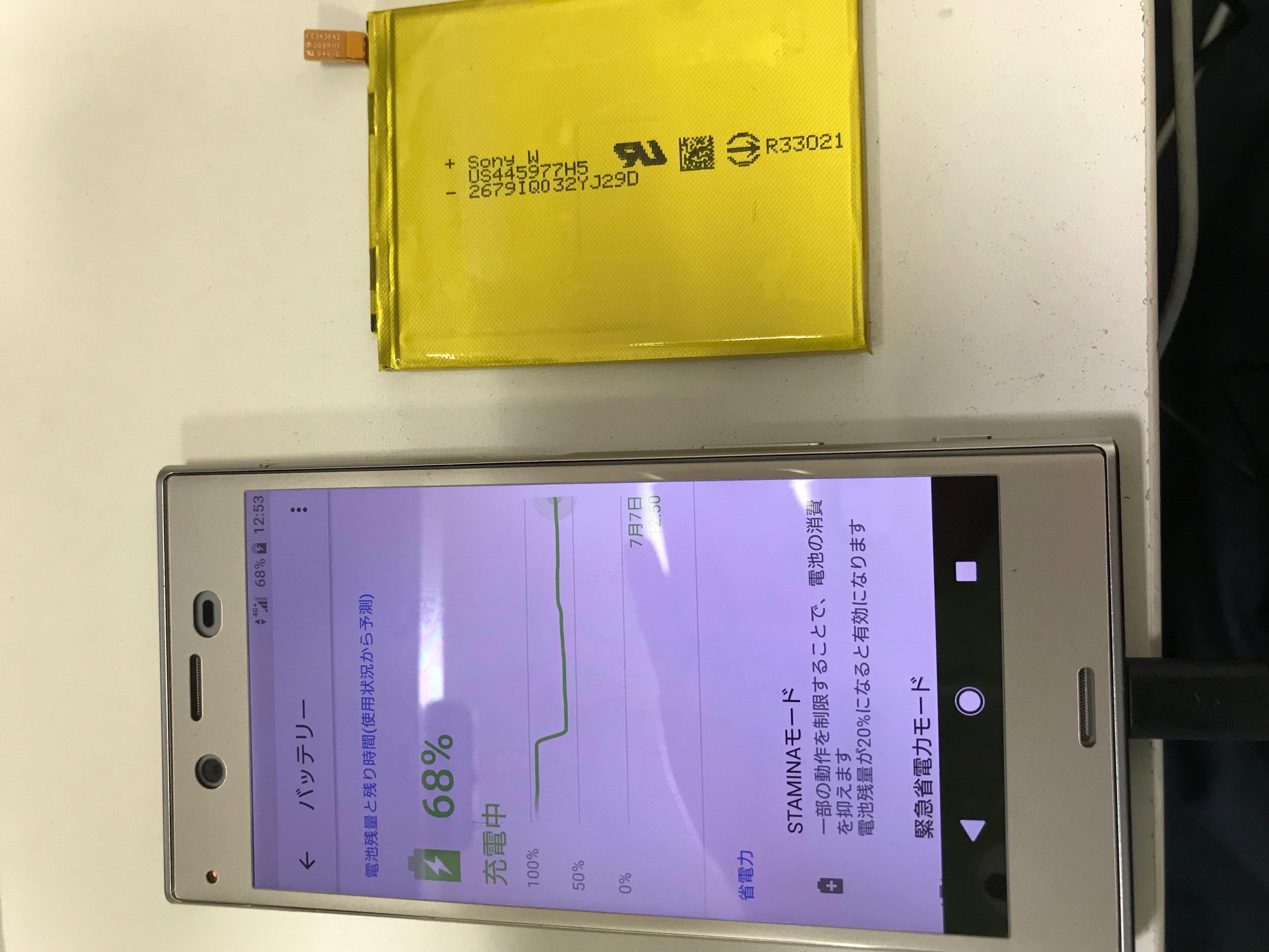 修理前:XperiaXZのバッテリー交換も即日対応!!