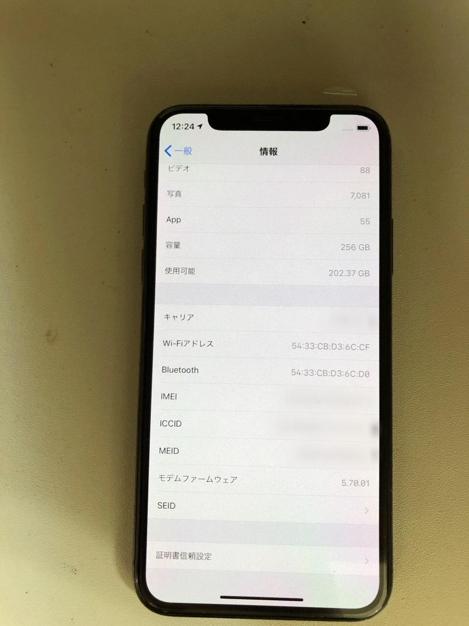修理後:アイフォン10(iPhoneX)画面交換は最短30分でお返しが可能