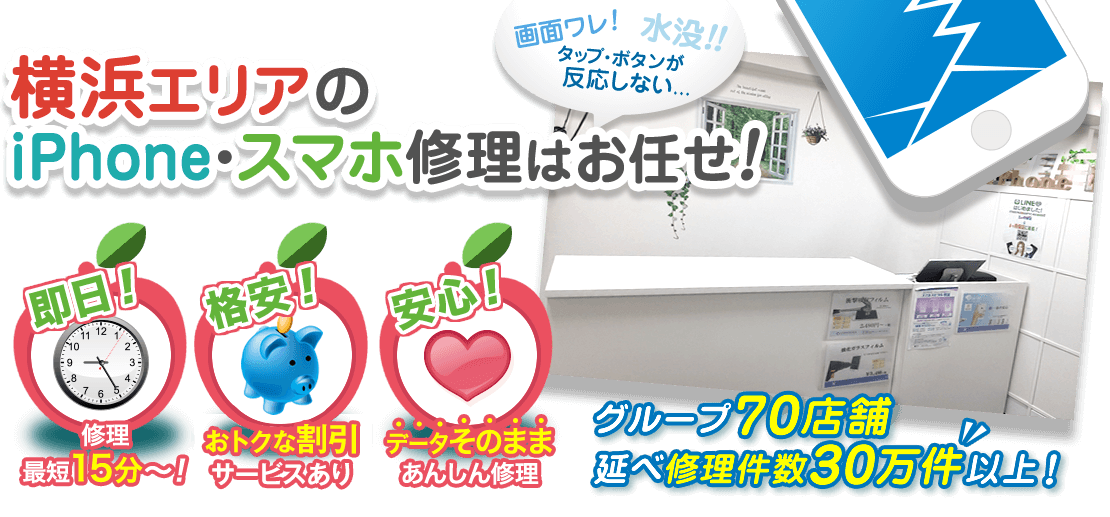 横浜エリアのiPhone・スマホ修理はお任せ!