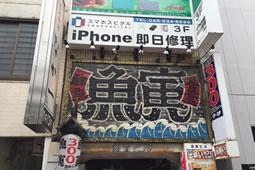 店舗写真(作業写真)